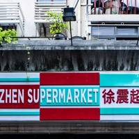Mini supermarket containing just packaging up for auction